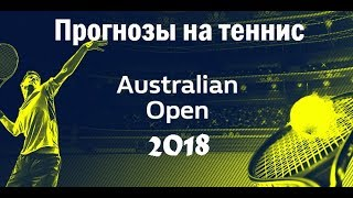 ПРОГНОЗЫ НА ТЕННИС/Australian Open 2018/АО 2018