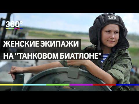 """Женские экипажи впервые участвуют в """"Танковом биатлоне"""""""