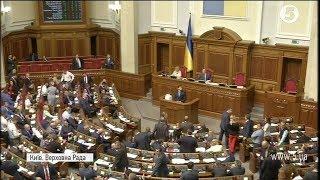 Депутати розглядають правки до судової реформи / включення з Ради