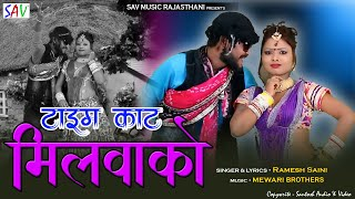 2017 Latest Rajasthani Dj Superhit Song-टाइम कड मिलवा को - SAV Exclusive