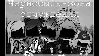 Сериал|Чернобыль-Зона отчуждения|1 серия|  ||Gacha life||