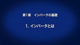 1. インバータの基礎 - インバータとは  〈はじめてのインバータ (2/18)〉