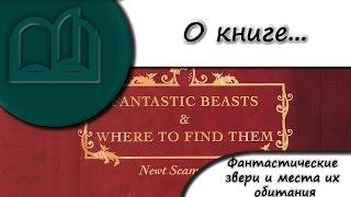 О книге Фантастические звери и места их обитания