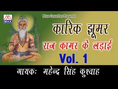 Karik Jhumar Bhojpuri Nutanki Stage Program Raj Kawar ki Ladai Vol-1