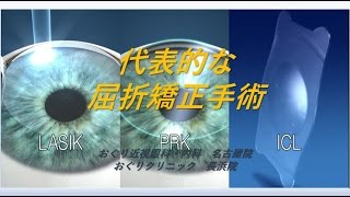 代表的な屈折矯正手術 おぐり近視眼科・内科 名古屋院   おぐりクリニック 長浜院
