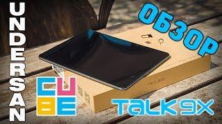 Cube Talk 9X U65GT - Полный Обзор