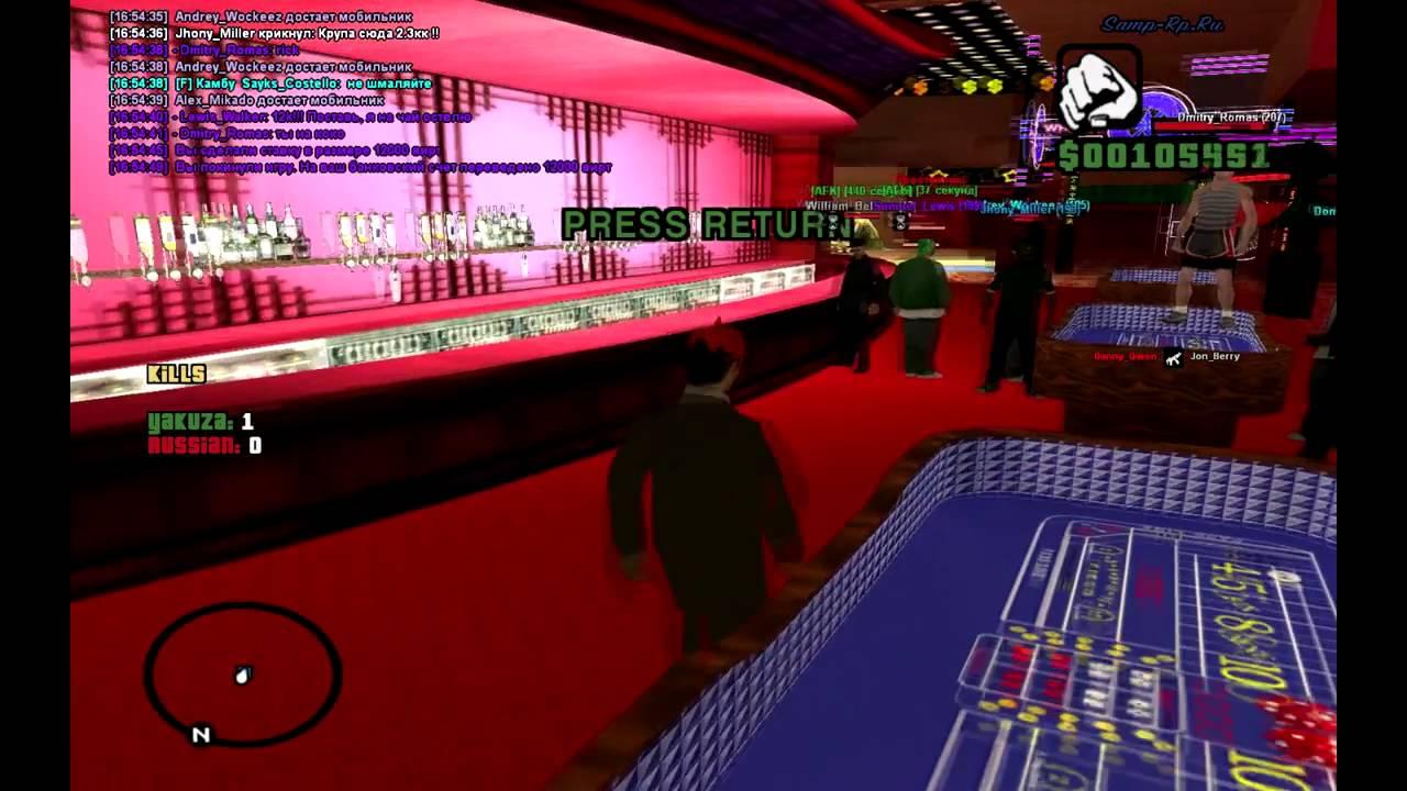 где казино в самп