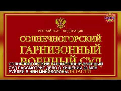 Коротко о разном 19/04: В Солнечногорске военный суд рассмотрит дело о хищении 20 млн рублей