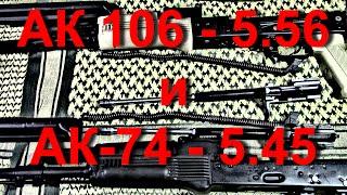 АК 5.56 и 5.45 настольное сравнение