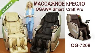 Массажное кресло OGAWA Smart Craft Pro OG-7208