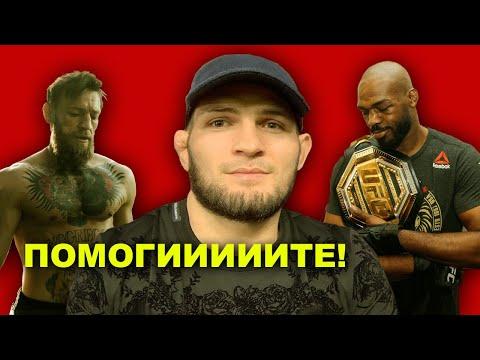 ХАБИБ МОЩНО ОТВЕТИЛ КОНОРУ/НУРМАГОМЕДОВ О ЧЕМПИОНЕ UFC/ВАЛЕНТИНА ШЕВЧЕНКО О UFC 248