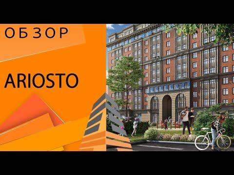 ЖК «ARIOSTO» от застройщика «Арсенал Недвижимость» | Квартиры с отделкой в Приморском районе