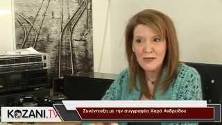 Συνέντευξη με τη συγγραφέα Χαρά Ανδρεΐδου