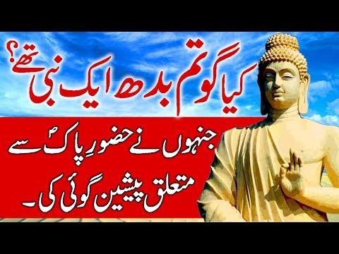History of Gautam Buddha / Reality of Buddhism. Hindi & Urdu