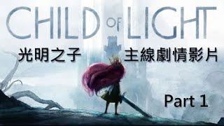 光明之子(Child of Light)主線中文劇情影片 - Part1