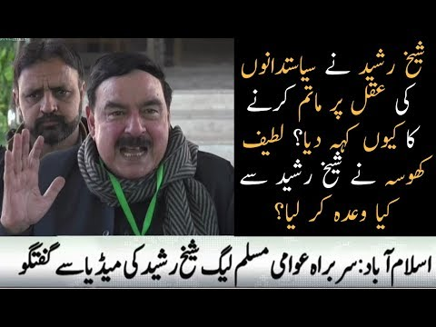 Sheikh Rasheed Media Talk | 01st January 2018