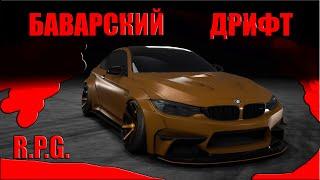 Гонки на BMW M4 в need for speed payback.