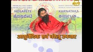 आयुर्वेदिक एवं घरेलू उपचार || Swami Ramdev || 08 Feb 2020 || Part 2