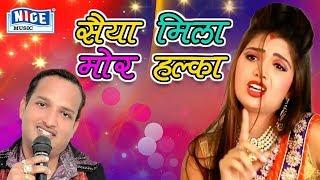 सैया मिला मोर हल्का भगवान कसम - दिवाकर द्विवेदी - भोजपुरी गाना |Saiya Mila More Halka -Bhojpuri Song