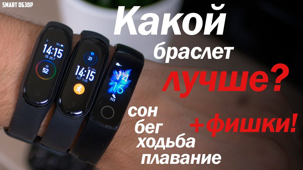 Xiaomi Mi Band 5 vs Honor Band 5 vs Mi Band 4: ФИШКИ + ЗАМЕРЫ! [4K]