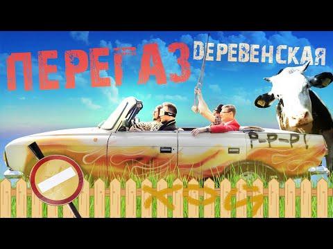 ПЕРЕГАЗ - Деревенская (Official Music Video)