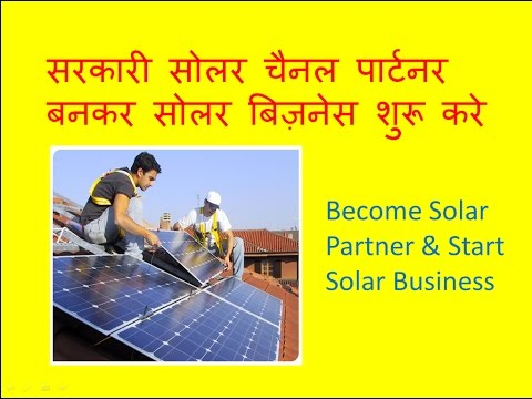 Become Solar Channel Partner and do Solar Business | सोलर पार्टनर बने