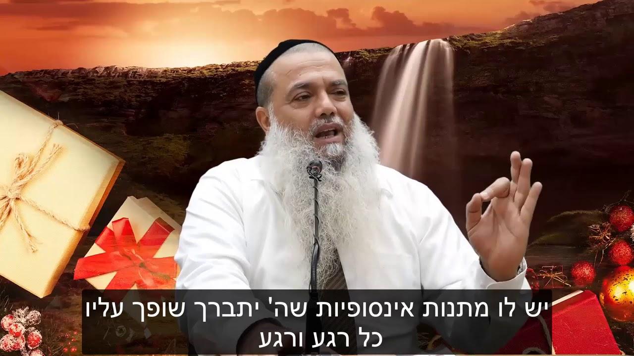 שולח לך מתנות🎁 - הרב יגאל כהן בקטע מדהים!
