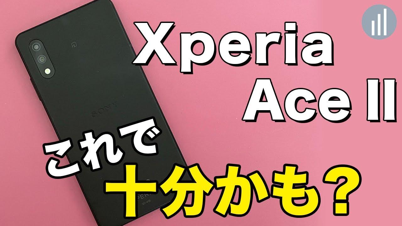 【実機レビュー】Xperia Ace Ⅱ・2.2万円スマホ初心者にも使いやすいエントリーモデル