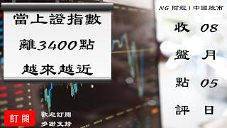 當上證指數離3400點越來越近   中國股市   2020年08月05日收盤點評