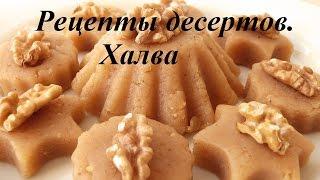 Рецепты десертов. Халва