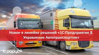Новое в линейке решений «1С:Предприятие 8. Управление Автотранспортом» - 26.05.2020