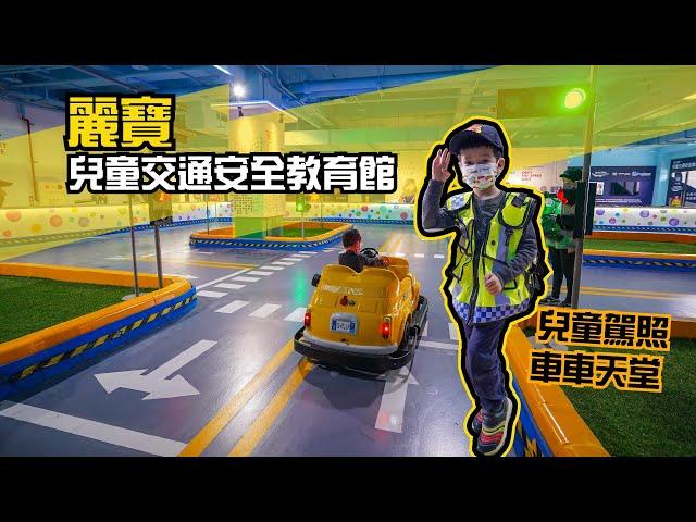 麗寶兒童交通安全教育館 | 台中室內親子景點 車車天堂還可以考兒童駕照
