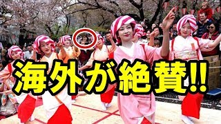 衝撃!外国人「そりゃ日本を選ぶよ!」韓国中国との違いを主張する外国人が世界中で続出!?その理由とは?【すごい日本】【海外の反応】