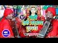 Subhash Raja का धमाकेदार देवी  गीत ||नाही बावे अड़हुल फूलवा || Subhash raja  Angle Music 2019