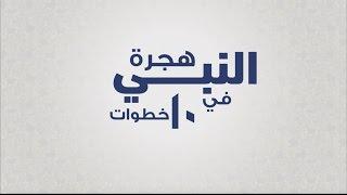 تعرف على «10 خطوات» هاجر بها النبي إلى المدينة.. فيديو