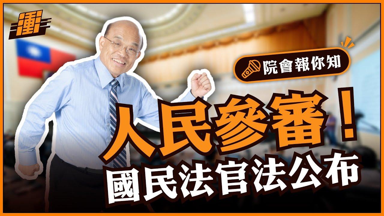 人民參審!大家都有機會當法官!  行政院長蘇貞昌