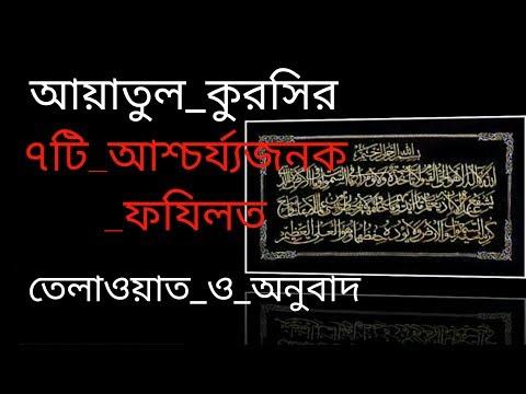 আয়াতুল_কুরসির_৭টি_আশ্চর্য্যজনক_ফযিলত Islamic Bangla Hadis