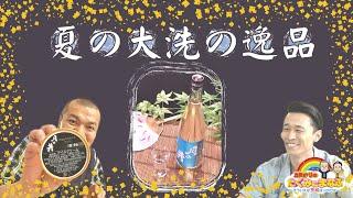 カミナリの「たくみにまなぶ」〜そういえば茨城ばっかだな〜『夏の大洗の逸品』(令和2年7月24日放送) 略して『カミいば』