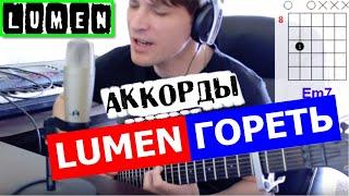 Люмен - ГОРЕТЬ (Cover) - Lumen burn