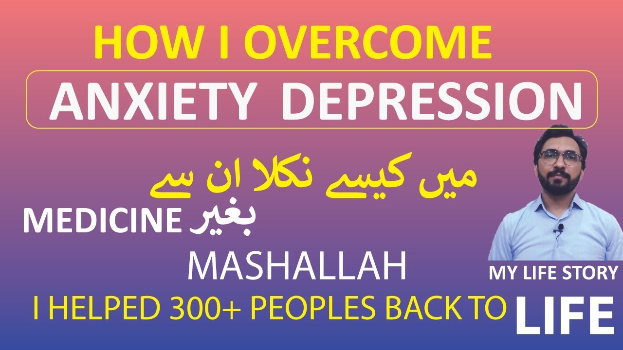How I dealed With My Anxiety and Depression In Urdu Hindi ...