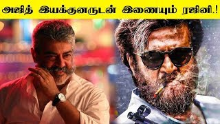 Rajinikanth Joins With Thala Ajith's Director | Thalaivar 167