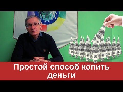 Простой способ копить деньги. Валентин Ковалев