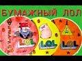 РАСПАКОВКА БУМАЖНОГО ШАРИКА ЛОЛ Гравити Фолз дядя Стэн и Билл Шифр Бумажная кукла мальчик Лол mp4