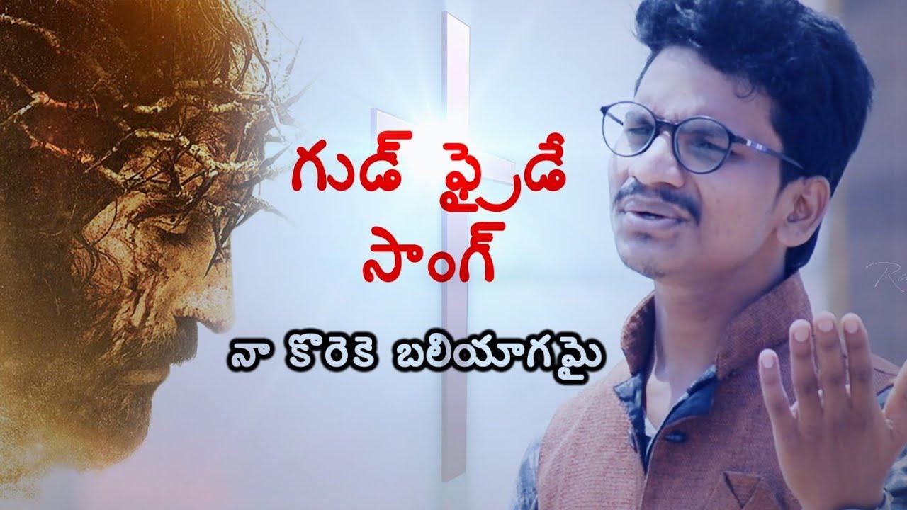 Baliyagamai || latest Good Friday Song Telugu 2019 || Latest Telugu Christian Song // Rambabu Paul