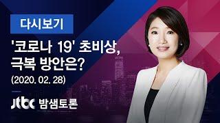 """[풀영상] 밤샘토론 132회 - """"'코로나19' 초비상, 극복 방안은?"""" (2020.02.28/JTBC News))"""