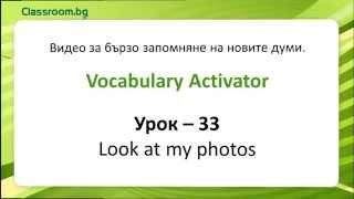 Онлайн Курс А1.2, Урок 33 -- Look at my photos - новите думи от урока