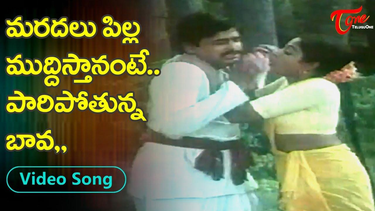 మరదలు పిల్ల ముద్దిస్తానంటే పారిపోతున్న బావ..  Aruna Naresh Nice Teasing Song   Old Telugu Songs