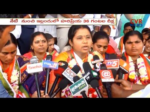 Congress MLA Haripriya Speaks to Media   Hunger Strike for Bayyaram Steel Plant   CVR News