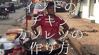インドのチキンカツレツの作り方 thumbnail