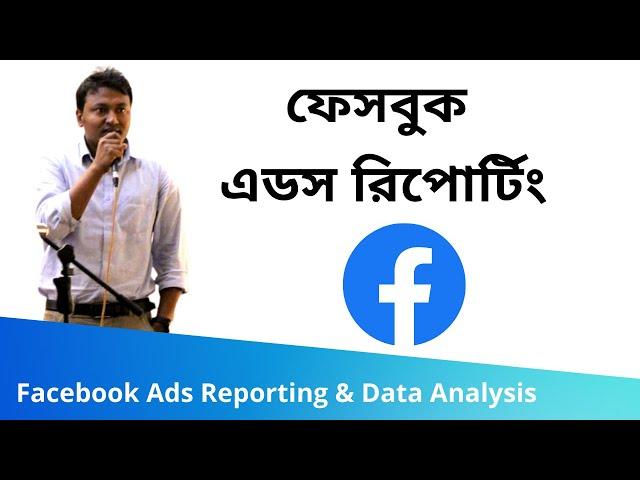 10. Facebook Ads Reporting (ফেসবুক এডস রিপোর্টিং) & Data Analysis | Facebook Ads Tutorial 2020